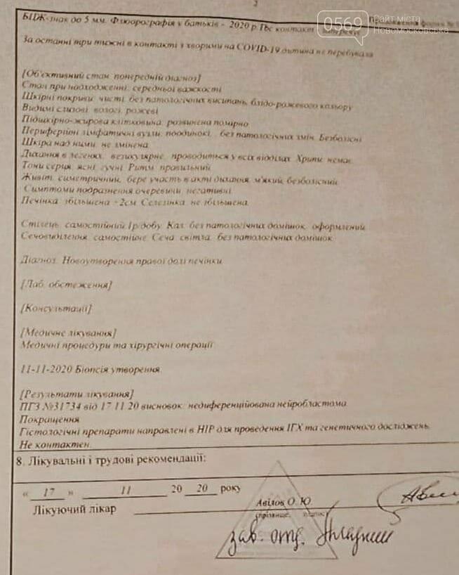 3-річному Богдану з Новомосковська потрібна допомога, фото-1