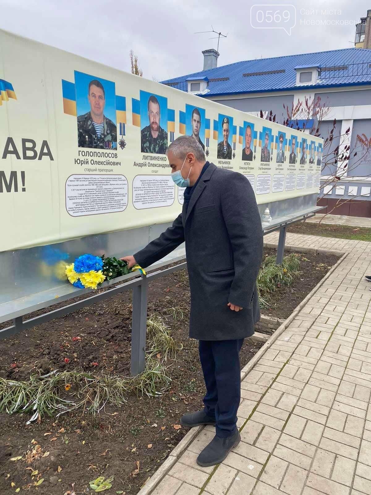У Новомосковську вшанували Героїв революції Гідності, фото-1