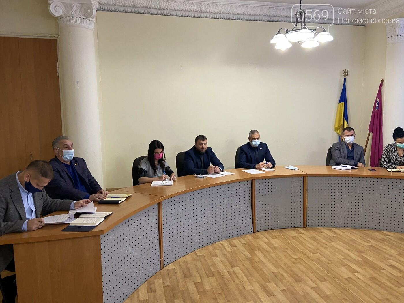 У міськвиконкомі Новомосковська пройшла оперативна нарада по нагальним для міста питання, фото-1