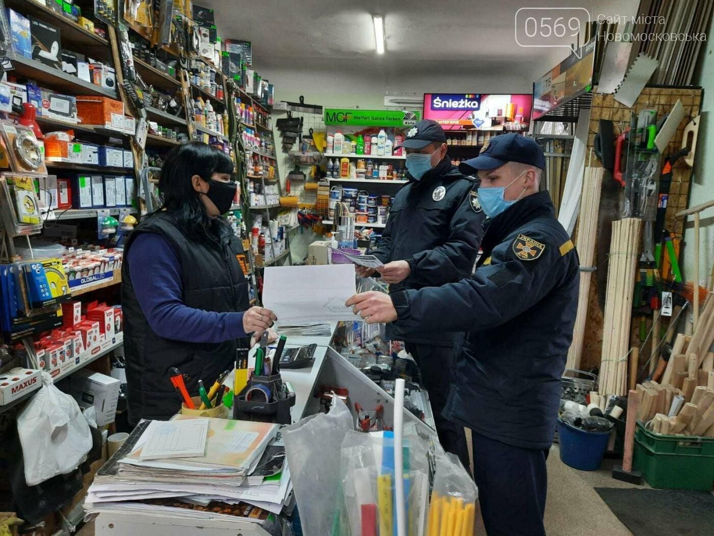 """У Новомосковську продовжують перевіряти об""""єкти торгівлі на дотримання карантинних вимог, фото-2"""
