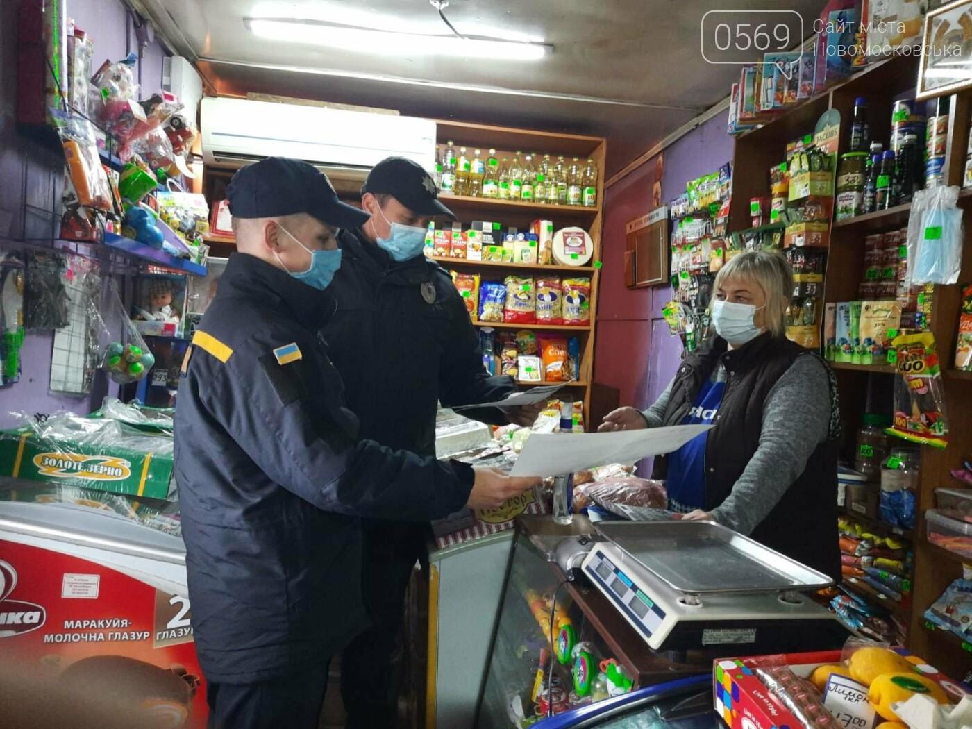 """У Новомосковську продовжують перевіряти об""""єкти торгівлі на дотримання карантинних вимог, фото-3"""