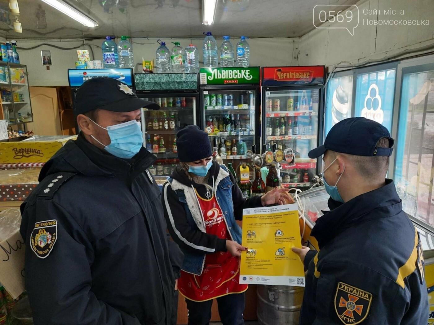 """У Новомосковську продовжують перевіряти об""""єкти торгівлі на дотримання карантинних вимог, фото-1"""