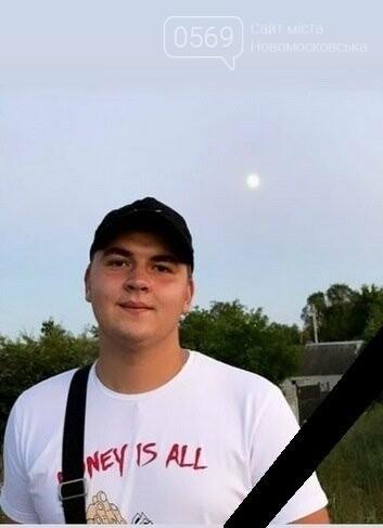 У Новомосковську вбили 18-річного хлопця, фото-1
