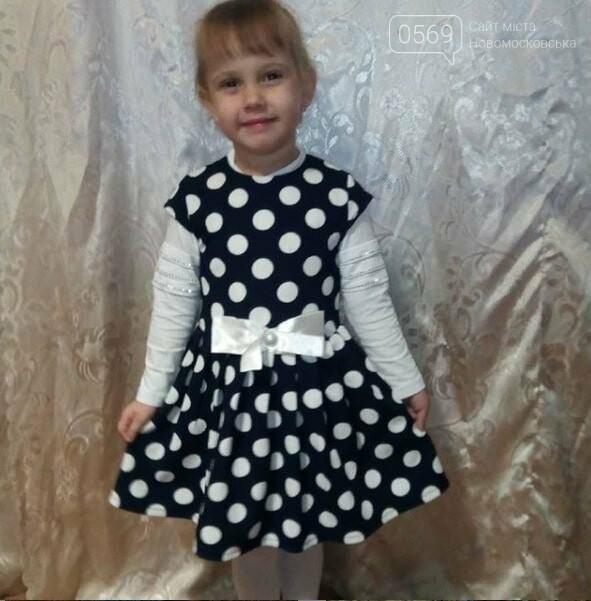 У чотирирічної Соні з Новомосковська діагностували тяжку хворобу, фото-1