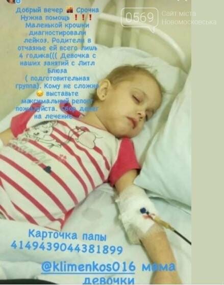 У чотирирічної Соні з Новомосковська діагностували тяжку хворобу, фото-3
