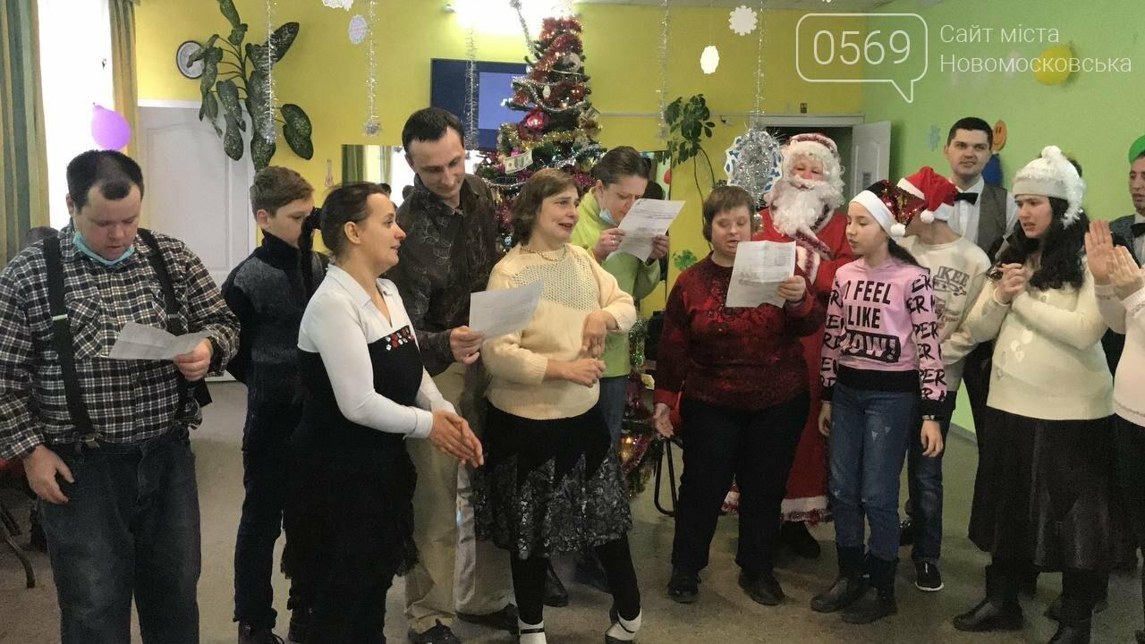 У Новомосковську для людей з особливими потребами влаштували новорічне свято, фото-1