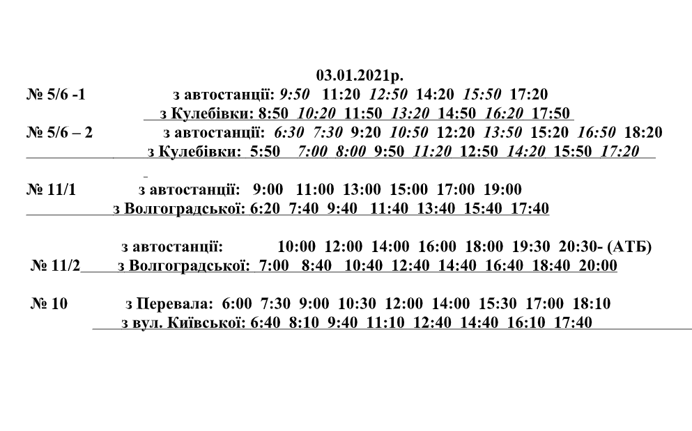 У розкладі руху громадського транспорту Новомосковська відбулися зміни, фото-2