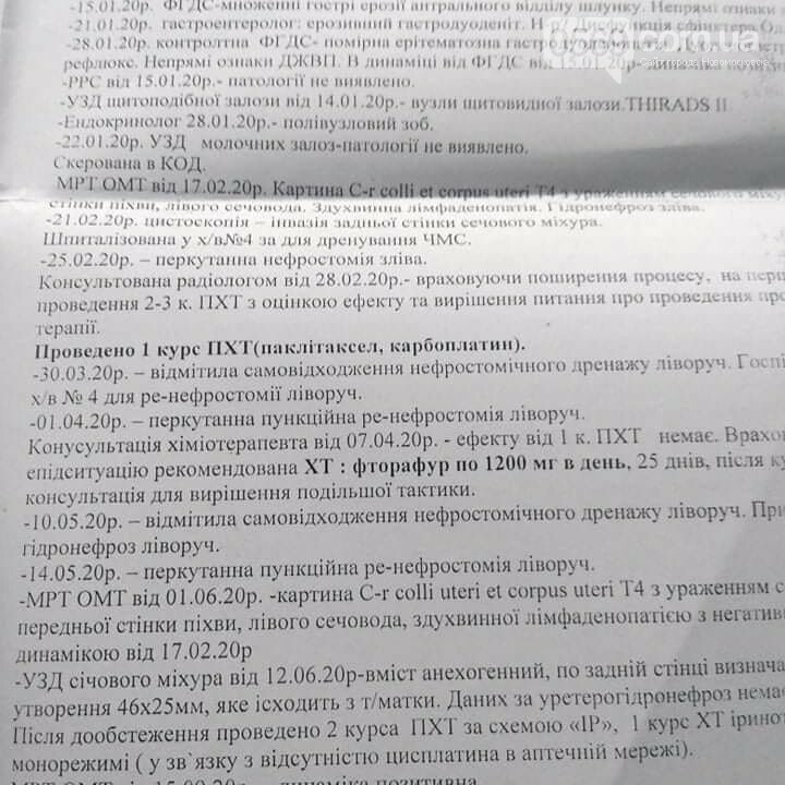 Змагалася зі злиднями й тяжкою долею, а тут ще й хвороба: у Новомосковську потребує допомоги мати двох дітей, фото-7
