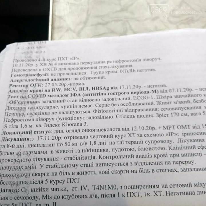 Змагалася зі злиднями й тяжкою долею, а тут ще й хвороба: у Новомосковську потребує допомоги мати двох дітей, фото-6