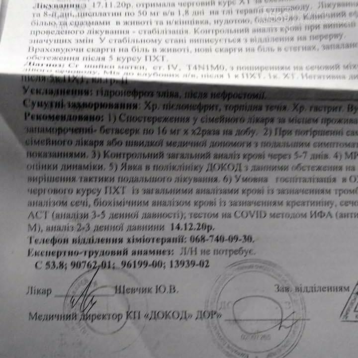 Змагалася зі злиднями й тяжкою долею, а тут ще й хвороба: у Новомосковську потребує допомоги мати двох дітей, фото-5