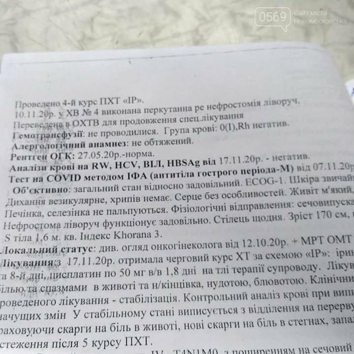 Змагалася зі злиднями й тяжкою долею, а тут ще й хвороба: у Новомосковську потребує допомоги мати двох дітей, фото-1