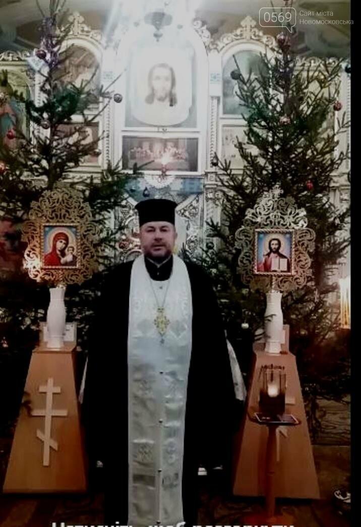 Настоятель Свято-Троїцького храму ПЦУ міста Новомосковська привітав вірян з Різдвом Христовим: ВІДЕО, фото-5