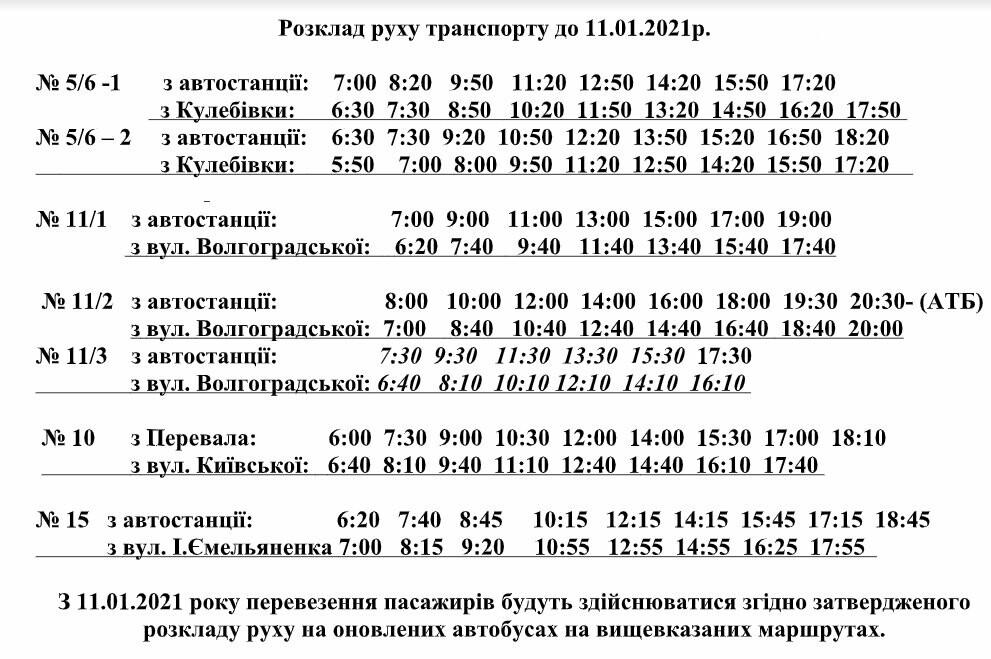 У Новомосковську новий перевізник залишить вартість проїзду – 7 грн, фото-1