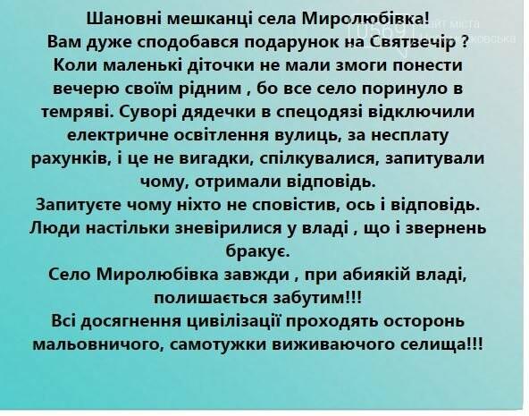 На увесь Свят-Вечір одне з сіл Новомосковщини залишилося без світла, фото-1