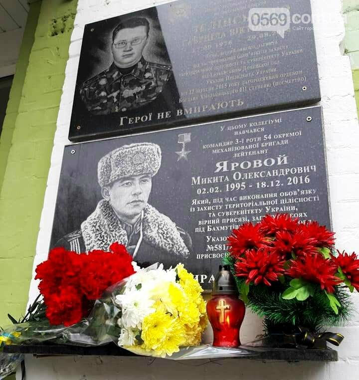 На Новомосковщині у ці дні згадують загиблого в АТО земляка, Героя України Микиту Ярового, фото-5