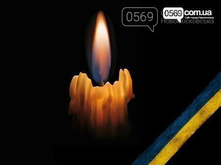 На Новомосковщині у ці дні згадують загиблого в АТО земляка, Героя України Микиту Ярового, фото-3