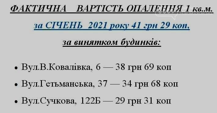 """У """"Новомосковськтеплоенерго"""" оприлюднили тарифи за січень, фото-1"""