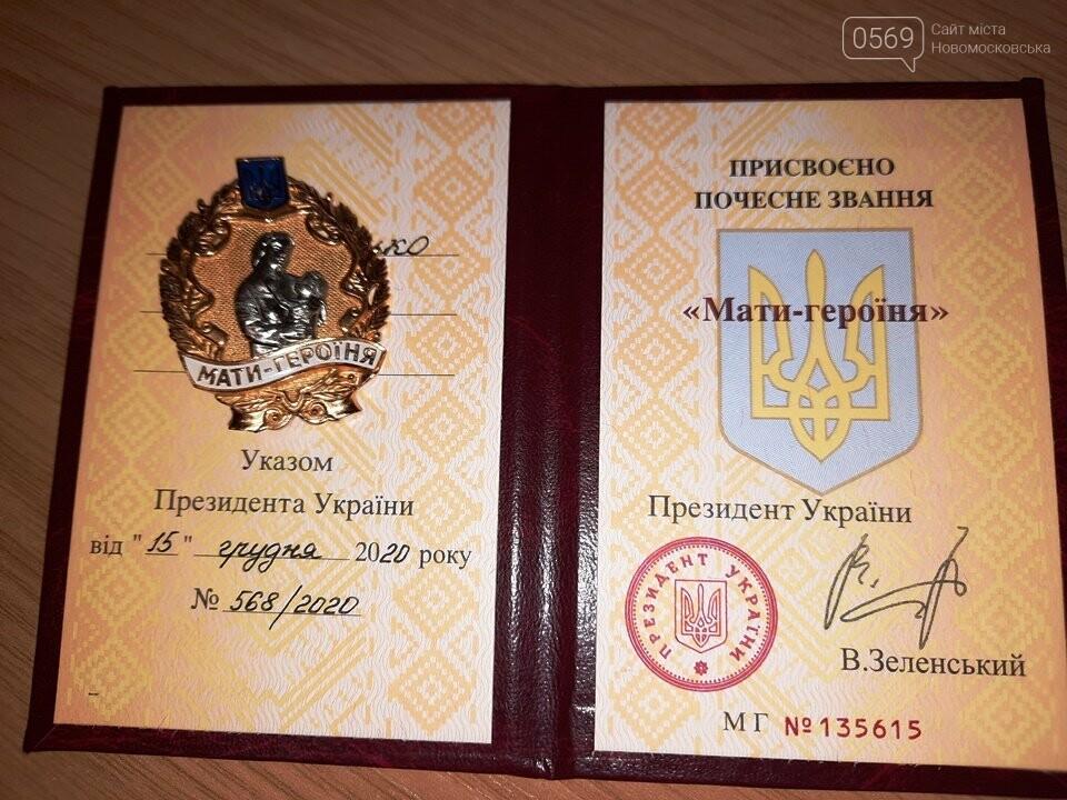 У Новомосковську отримала почесне звання «Мати-героїня» Надія Петреченко, фото-1