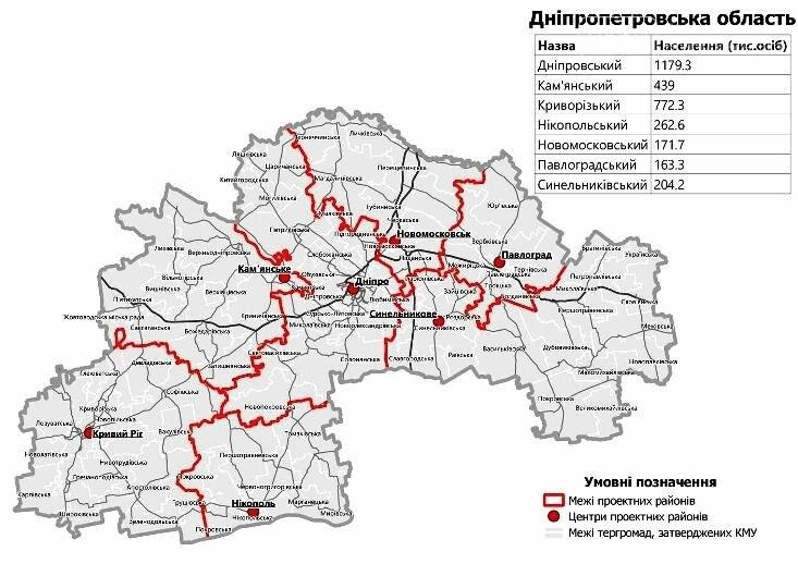 Нове районування: у Новомосковській РДА триває реорганізація, фото-2