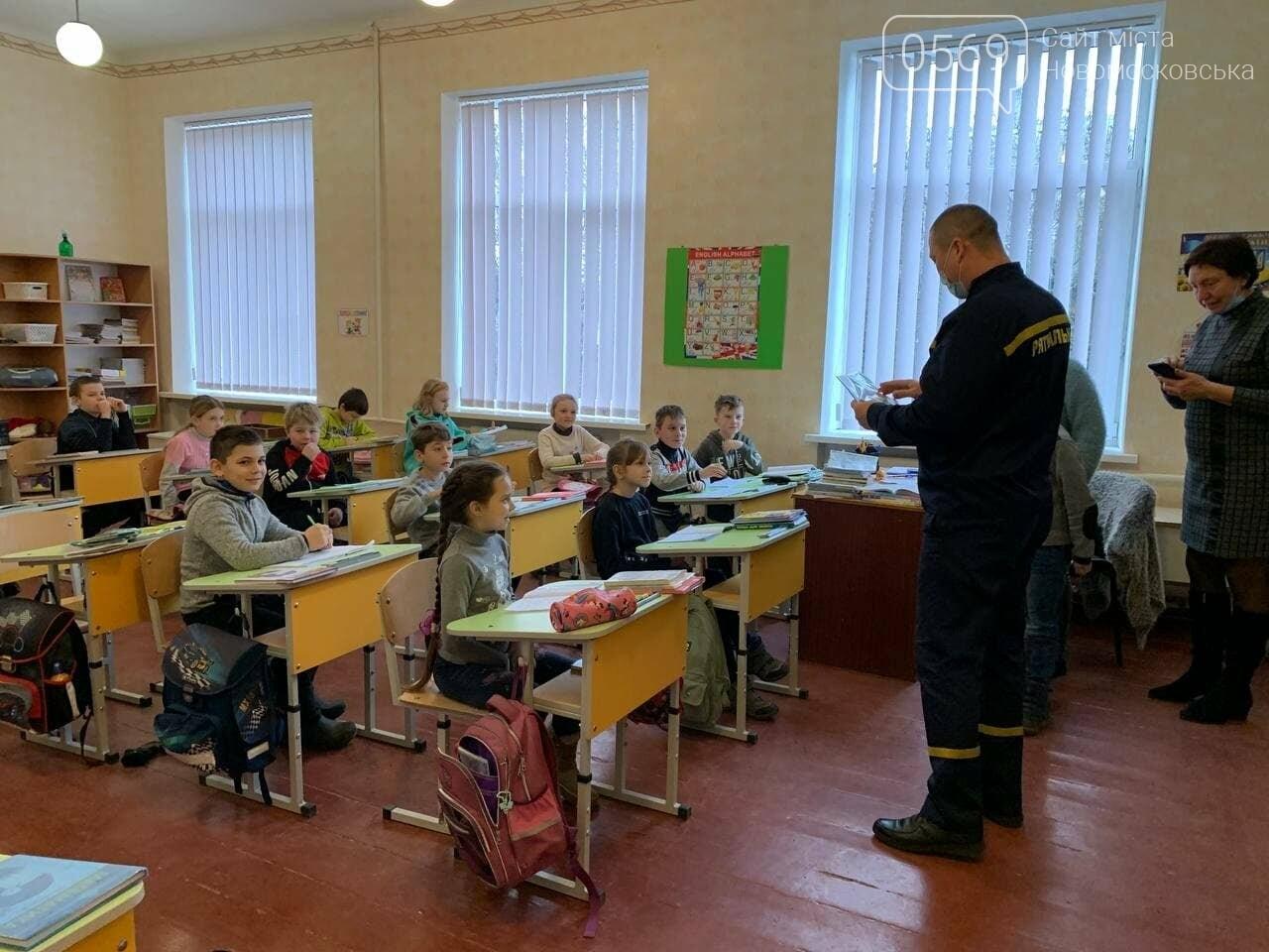 Надзвичайники Новомосковська навчали діток однієї з шкіл правилам безпеки, фото-2