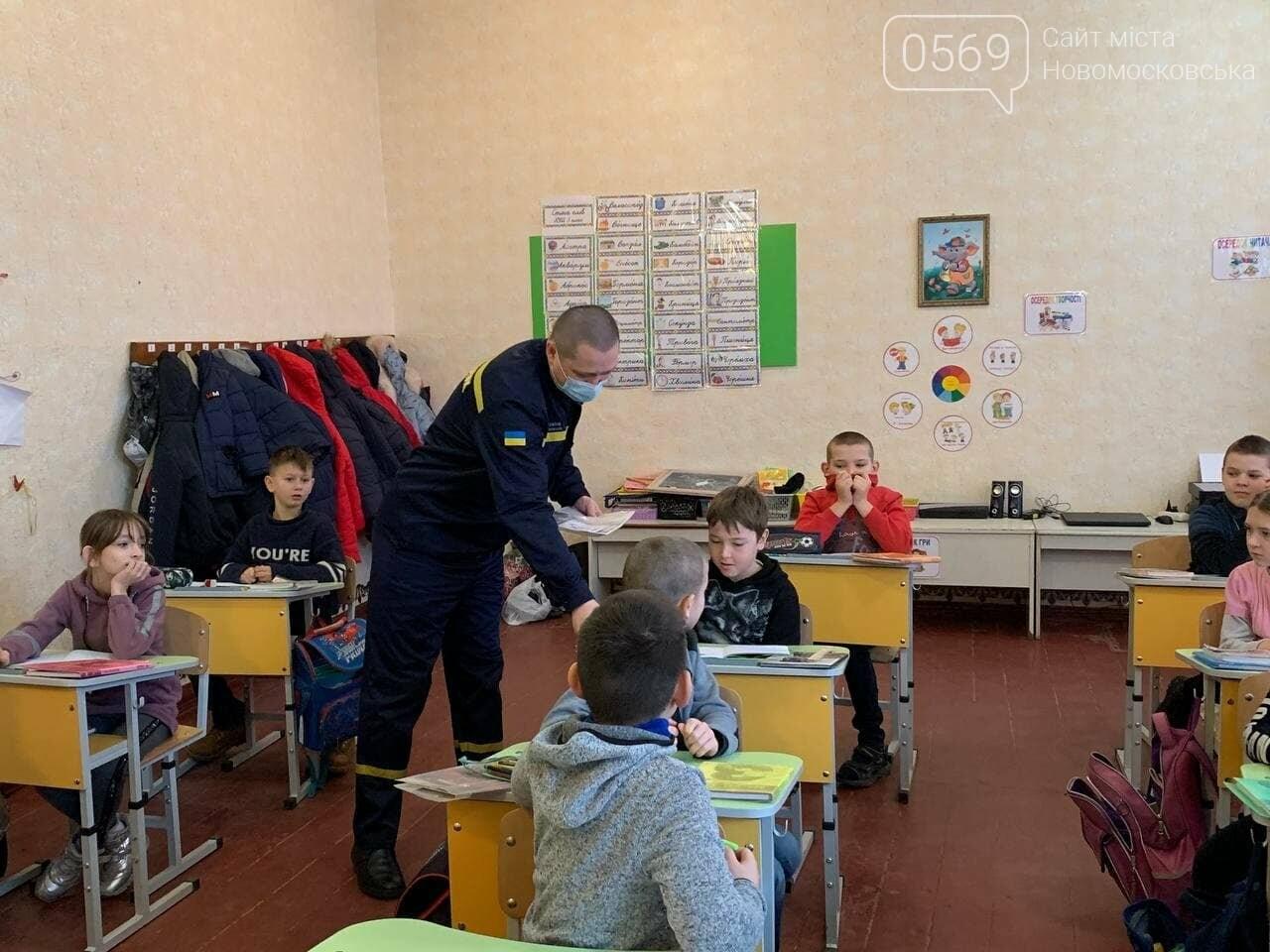 Надзвичайники Новомосковська навчали діток однієї з шкіл правилам безпеки, фото-1