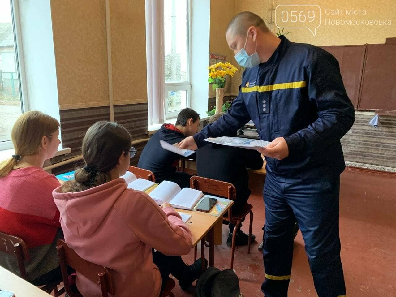 Надзвичайники Новомосковська навчали діток однієї з шкіл правилам безпеки, фото-5