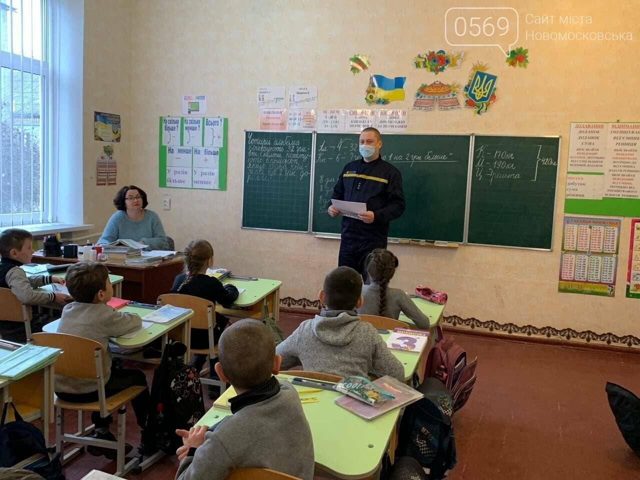Надзвичайники Новомосковська навчали діток однієї з шкіл правилам безпеки, фото-4