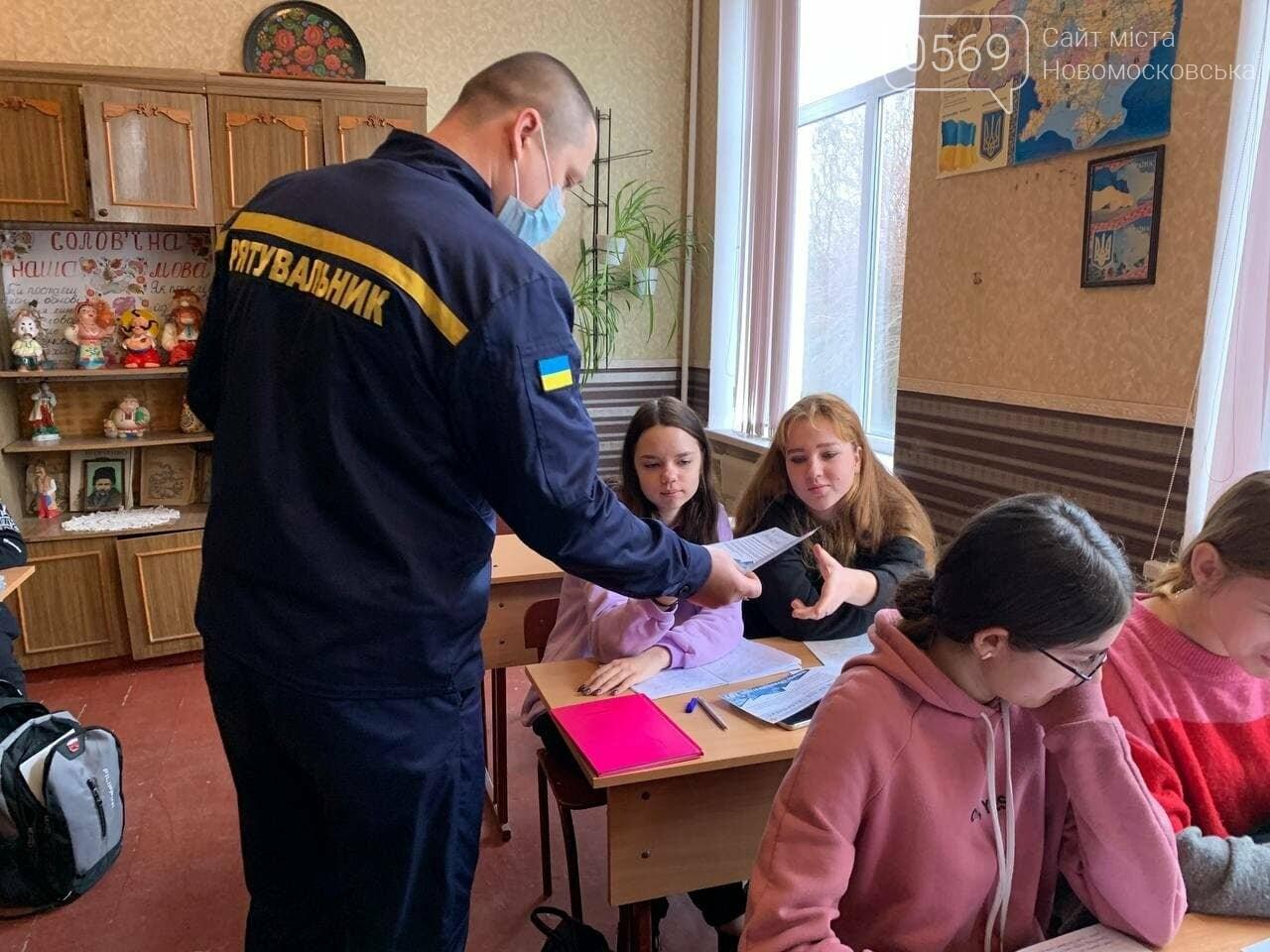 Надзвичайники Новомосковська навчали діток однієї з шкіл правилам безпеки, фото-3