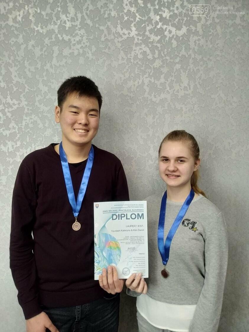 Учні Новомосковської мистецької школи здобули нагороди міжнародного конкурсу, фото-1