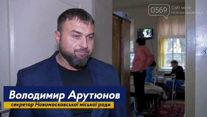 У Новомосковську «Будинок милосердя» в комунальній будівлі приютив 120 бездомних, фото-3