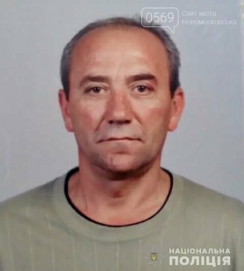 У Новомосковську поліція встановлює місце перебування безвісно зниклого чоловіка, фото-1