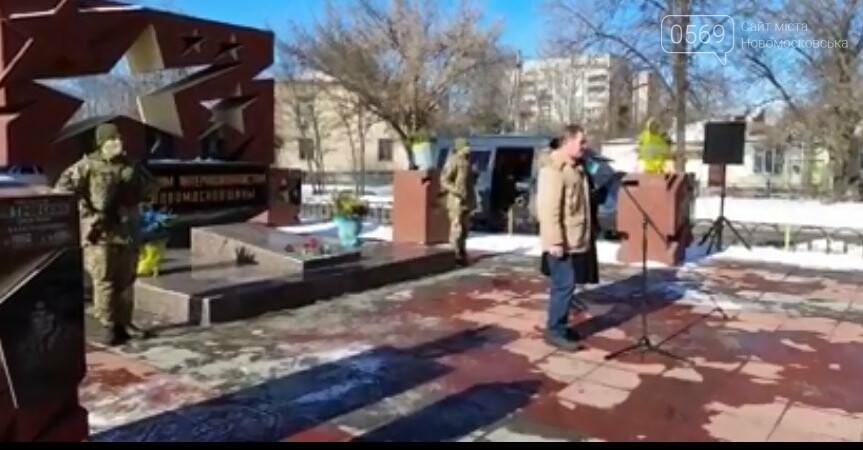 У Новомосковську вшанували учасників бойових дій на територіях інших держав, фото-1