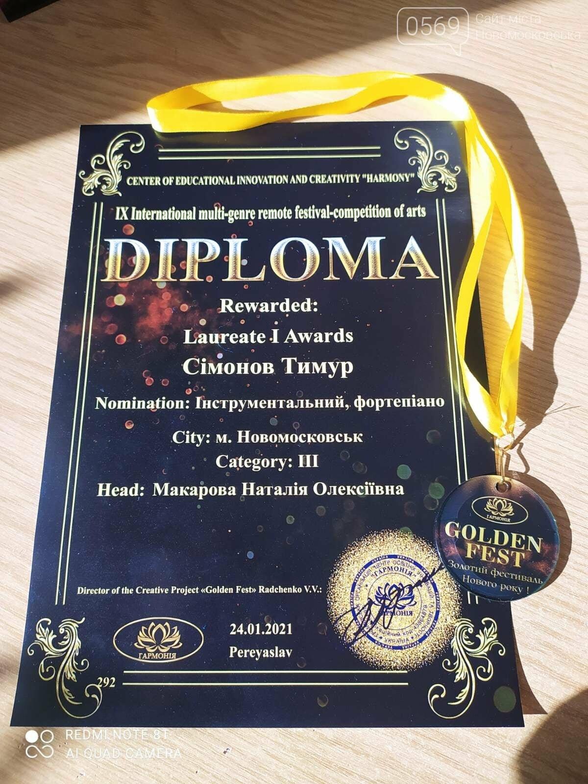 Вихованець Новомосковської мистецької школи переміг у Міжнародному фестивалі-конкурсі , фото-1