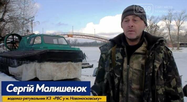 У Новомосковську двоє чоловіків напідпитку виїхали ВАЗом на лід та й пірнули в Самару разом з автівкою, фото-1