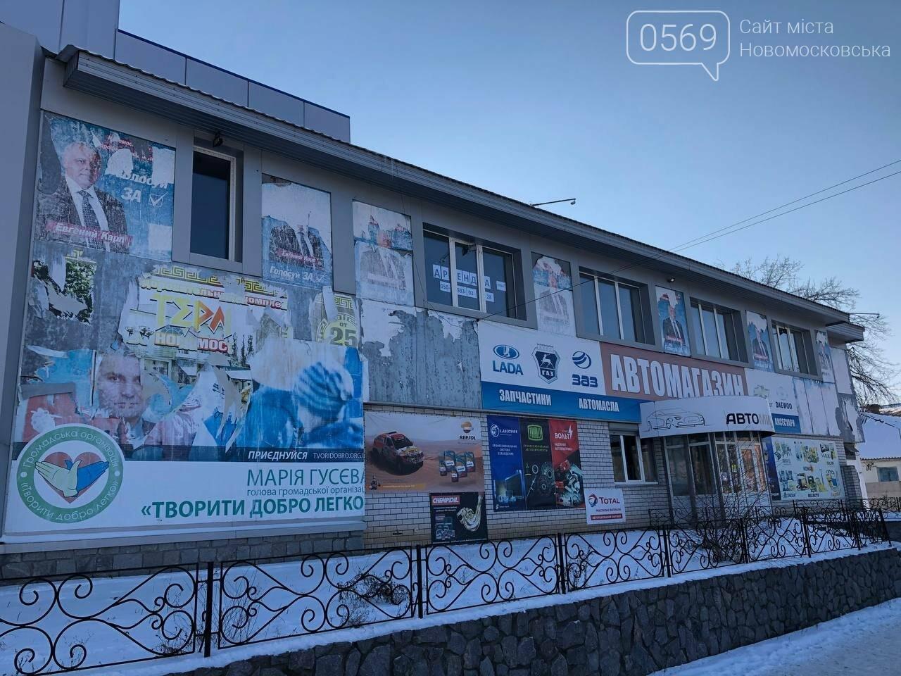 У Новомосковську продовжують перевіряти законність встановлення рекламних конструкцій, фото-1