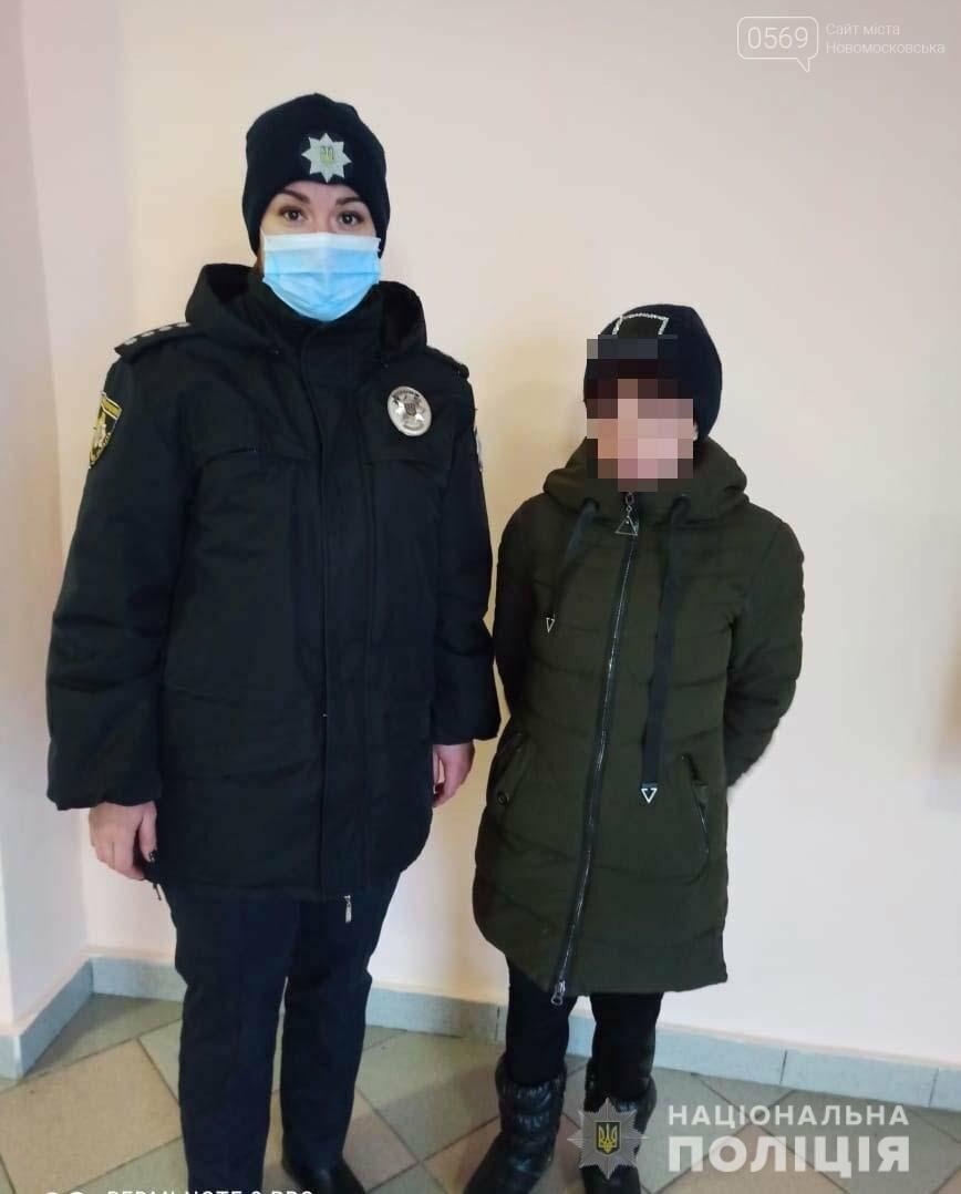 Поліцейські Новомосковська упродовж трьох годин розшукали зниклу дитину , фото-1