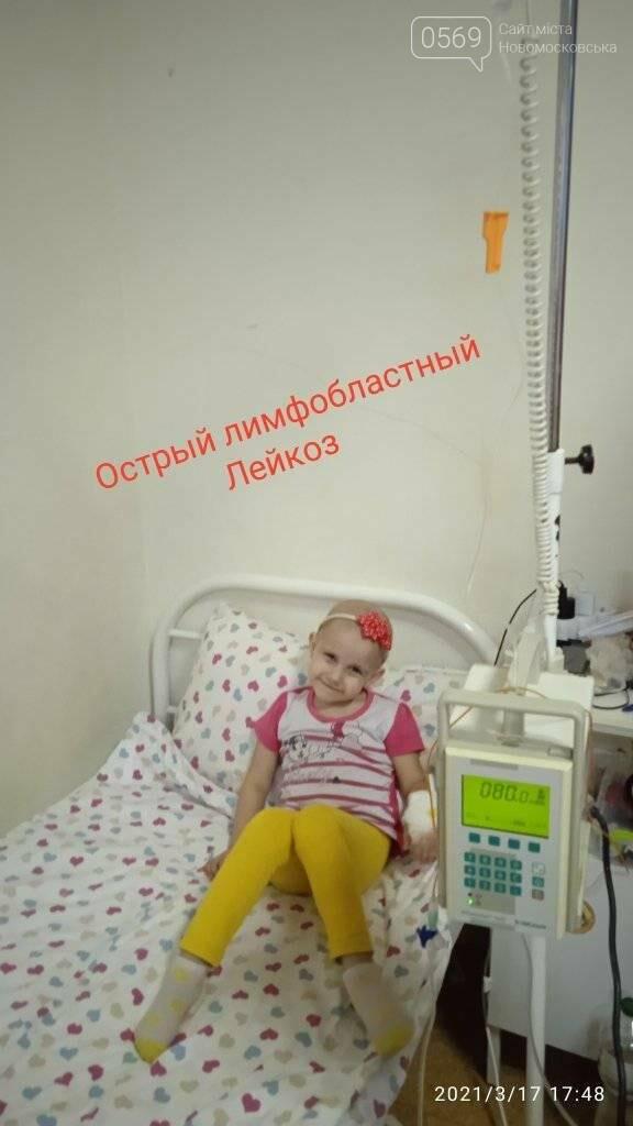 У Новомосковську потребує допомоги родина маленької Софійки: у дівчинки тяжка хвороба, фото-1
