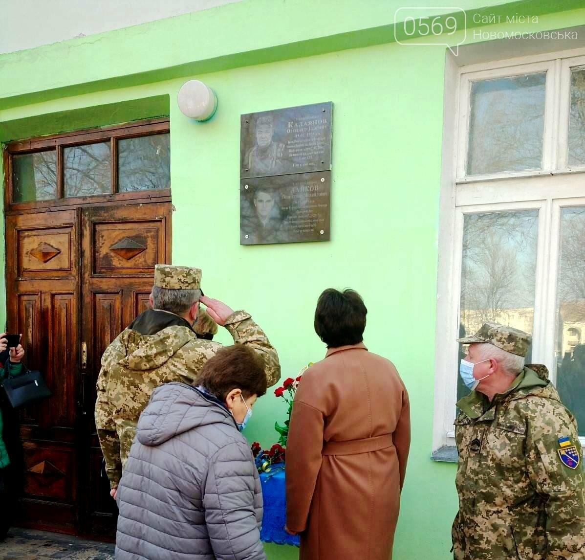 У Голубівці, що на Новомосковщині відкрили Меморіальну дошку загиблому в АТО земляку, кулеметнику 93-ї ОМБр, фото-2