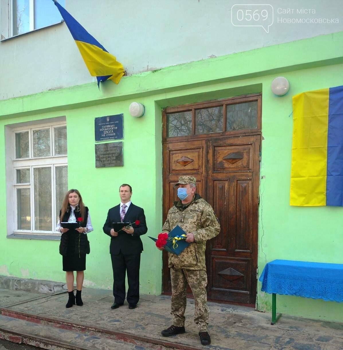 У Голубівці, що на Новомосковщині відкрили Меморіальну дошку загиблому в АТО земляку, кулеметнику 93-ї ОМБр, фото-1