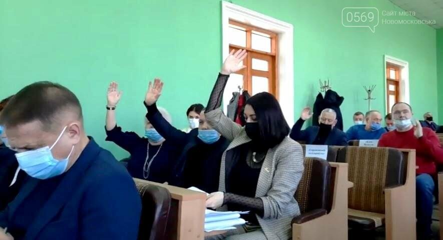 Депутати Новомосковська ухвалили рішення про кредит в 70 млн грн на капітальний ремонт доріг міста, фото-1