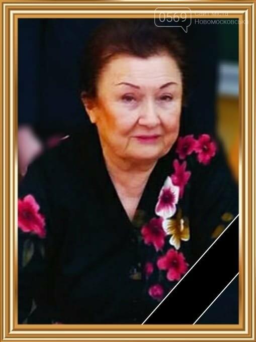 У Новомосковську пішла з життя легендарна вчителька, фото-1