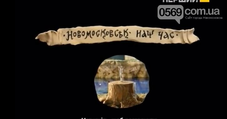 Відома київська анімаційна студія «Новаторфільм» зняла мультик про Свято-Троїцький собор Новомосковська, фото-7