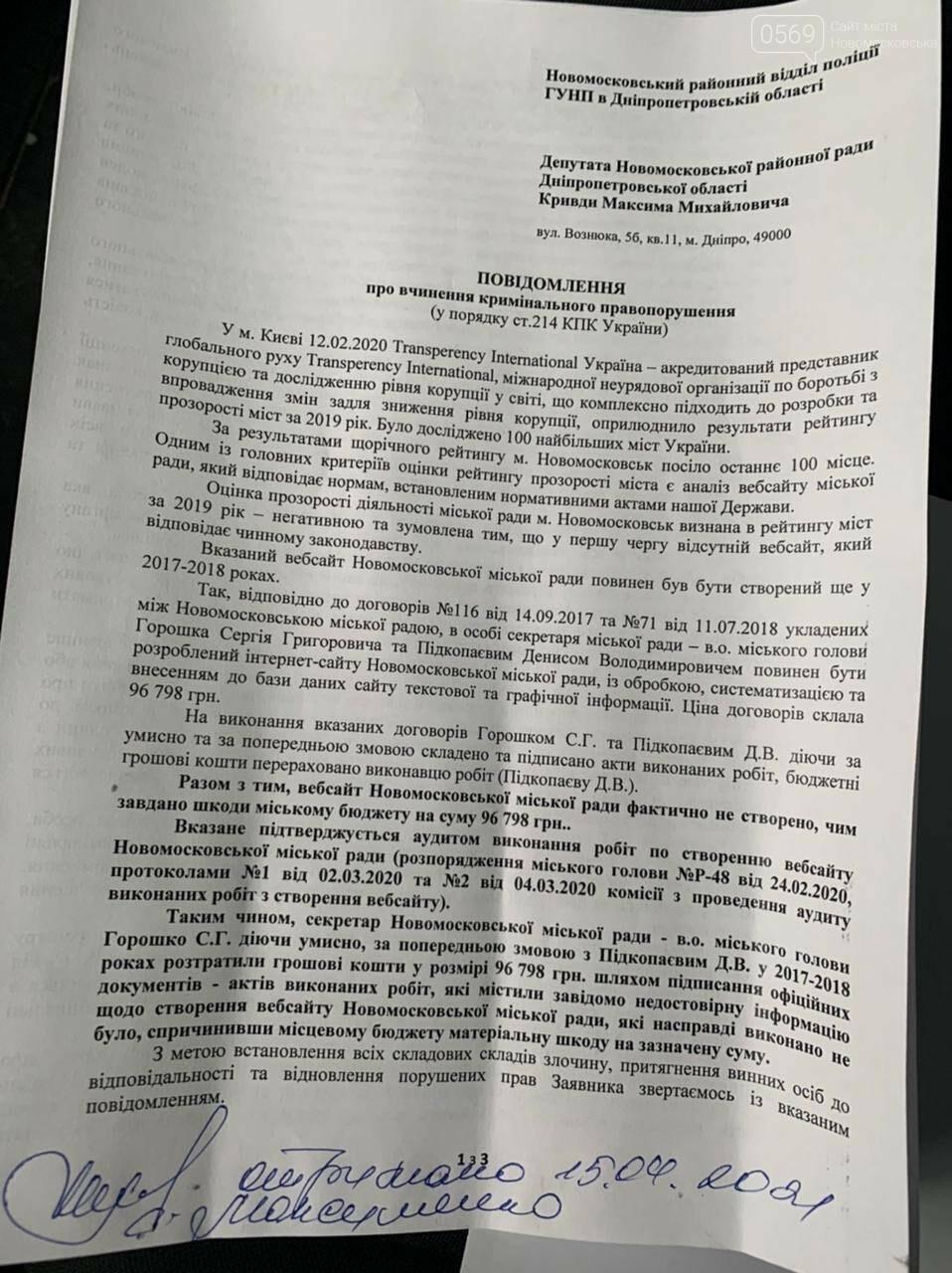 Екс-секретаря міської ради Новомосковська Сергія Горошка обвинувачують у розтраті бюджетних коштів, фото-1