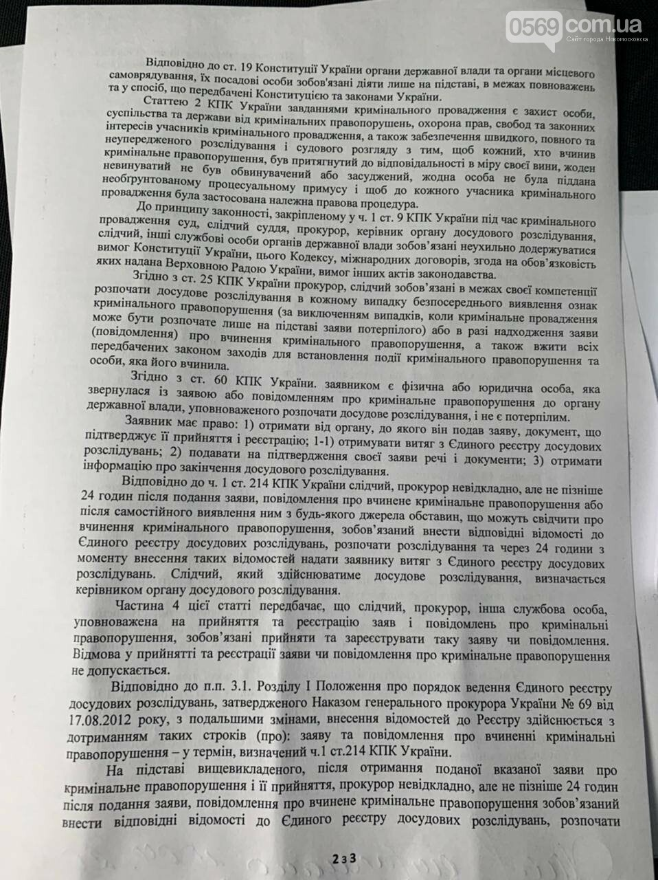 Екс-секретаря міської ради Новомосковська Сергія Горошка обвинувачують у розтраті бюджетних коштів, фото-2