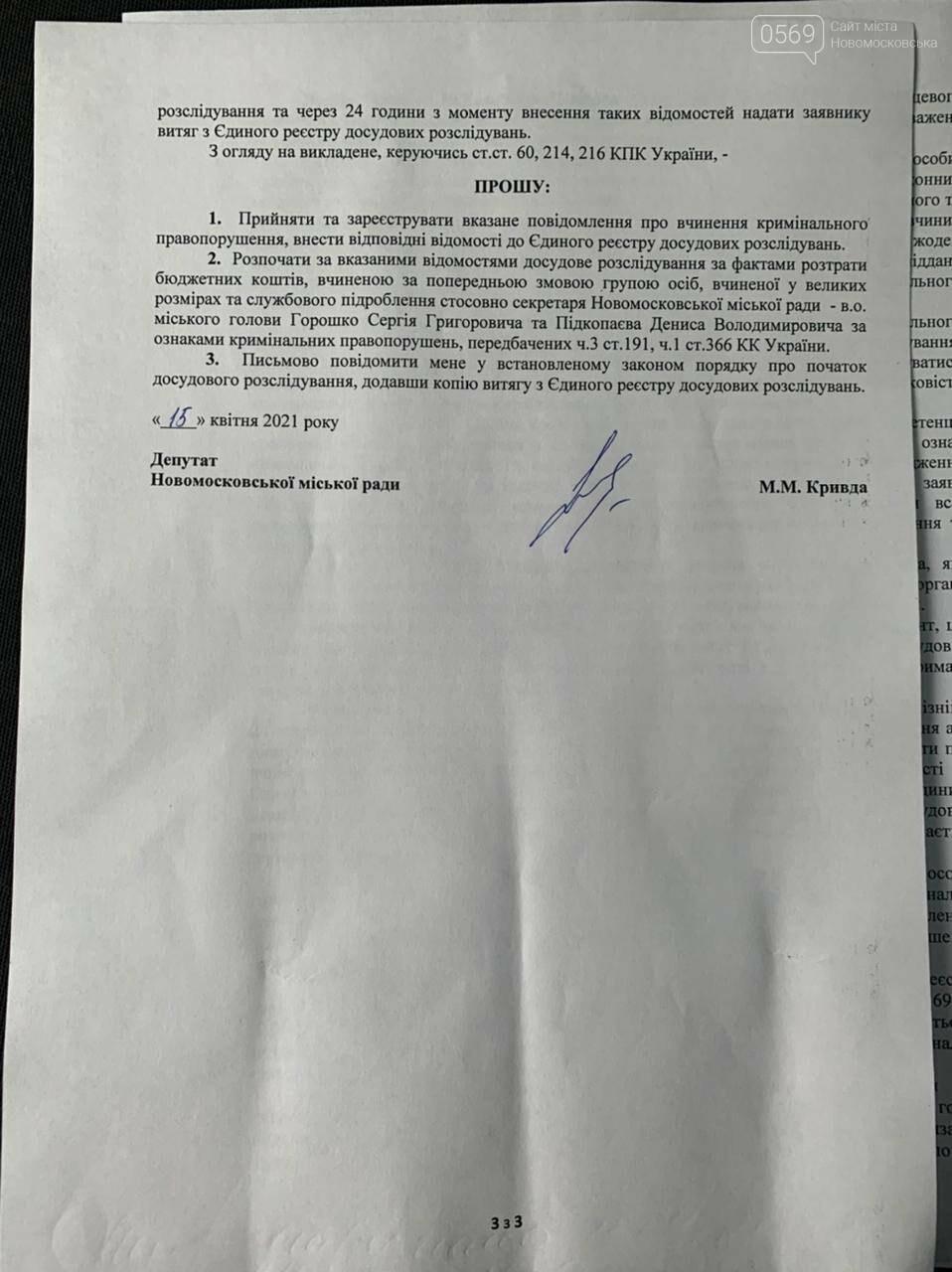 Екс-секретаря міської ради Новомосковська Сергія Горошка обвинувачують у розтраті бюджетних коштів, фото-3