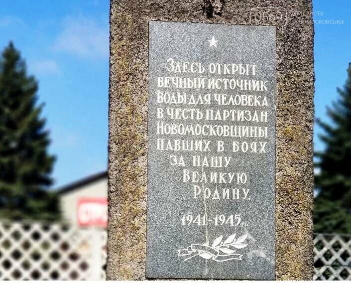 У Новомосковську перевірили стан пам'ятників, фото-7