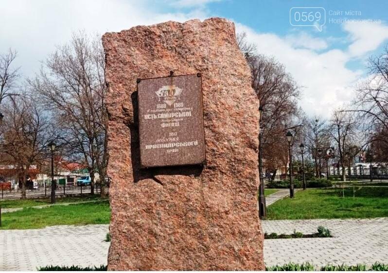 У Новомосковську перевірили стан пам'ятників, фото-1