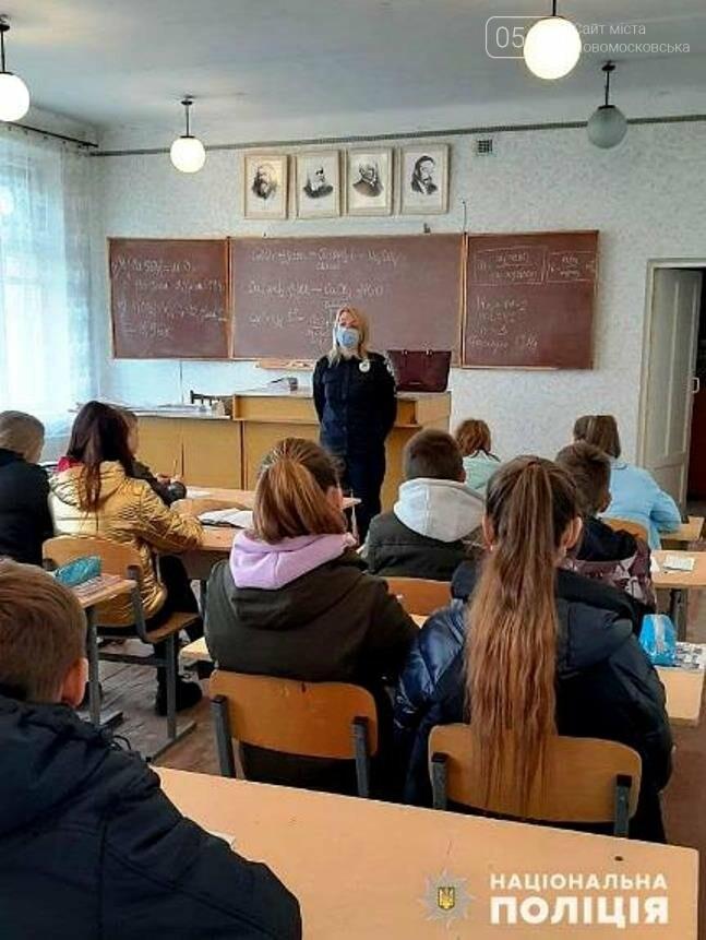 У Новомосковську поліцейські долучилися до пілотного проєкту «Інспектор ювенальної превенції, як частина освітнього процесу» , фото-1