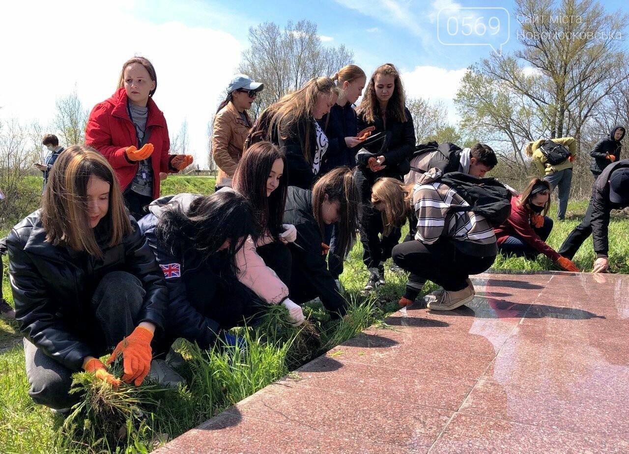 Студенти Коледжу економіки та права міста Новомосковська навели лад біля одного з меморіалів жертвам нацизма, фото-1