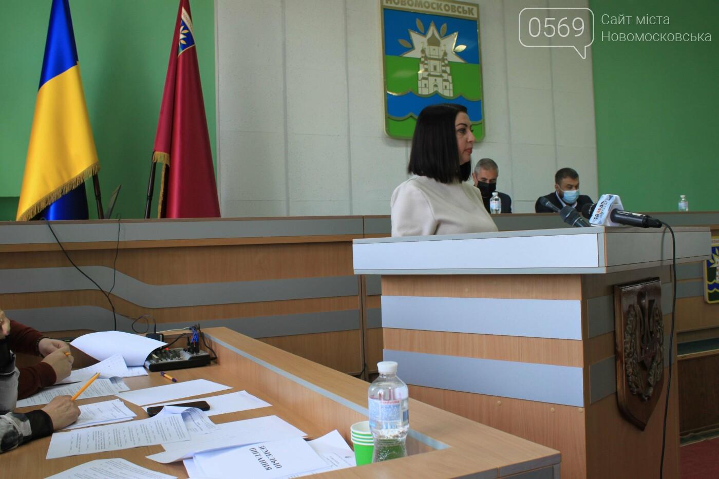 У Новомосковську відбулася сесія міської ради: які рішення ухвалили , фото-1
